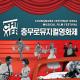 Musical Film Festival